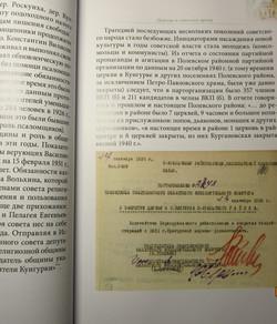 Постановление ВКП(б) о закрытии