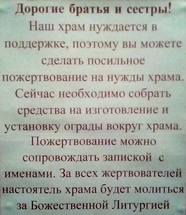 пощь храму зосимы и савватия села кунгурка