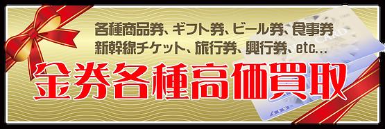 金券ホーム画面用.png
