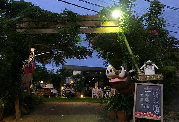 新竹求婚餐廳-疣豬山寨入口│新竹夜景餐廳、新竹動物求婚