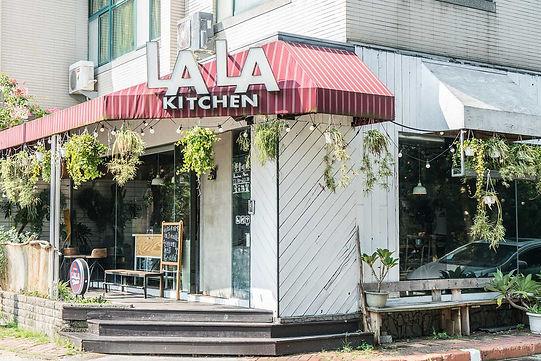 新竹求婚餐廳-LALA Kitchen 新竹科園店外觀