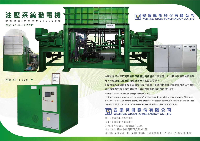 安康綠能產品DM