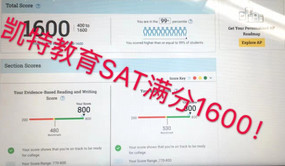 Kate老师写给SAT满分1600同学的Report Card