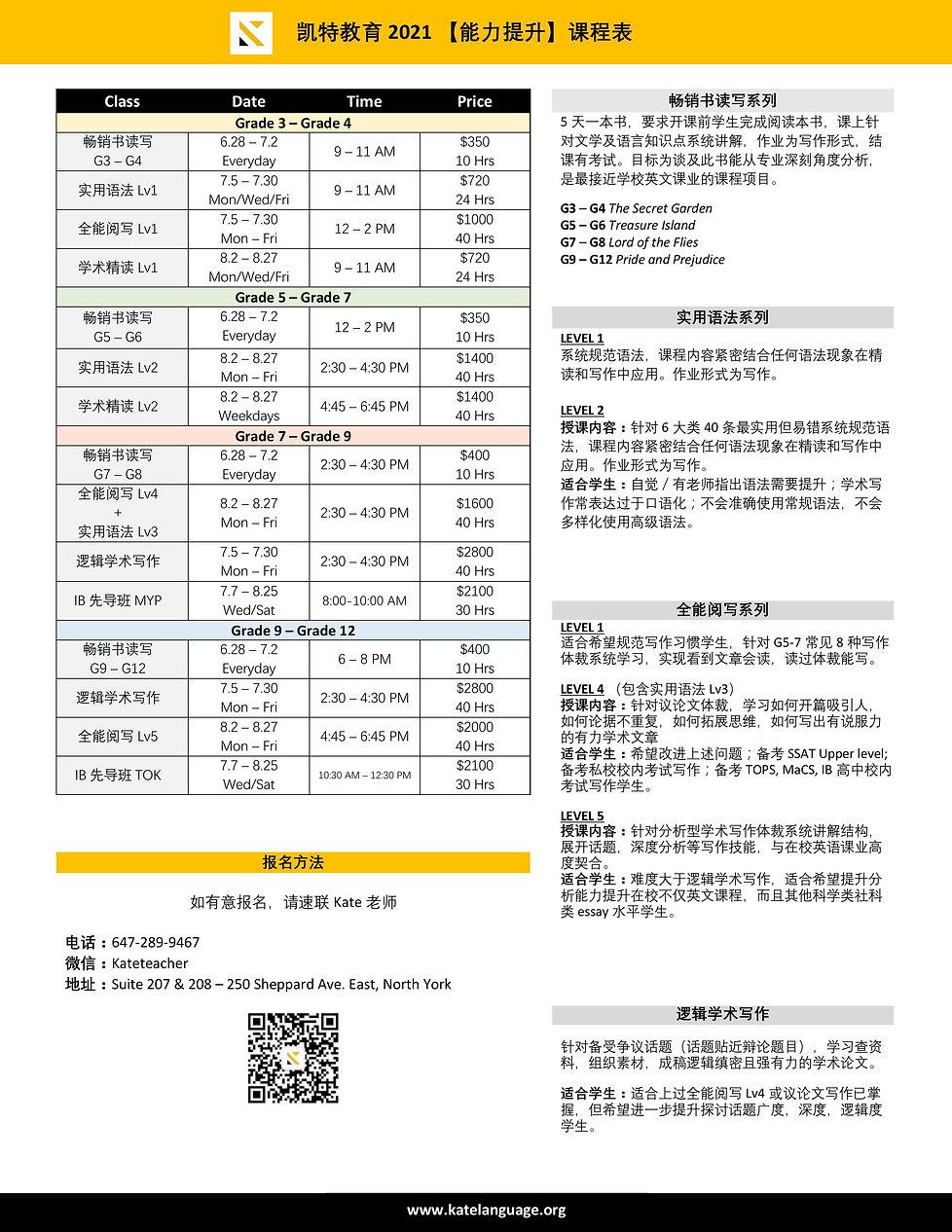 暑假班 - 能力系 (5.2).jpg