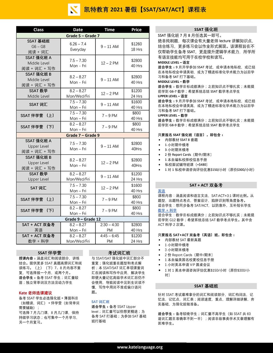 暑假班 - 考试系.png