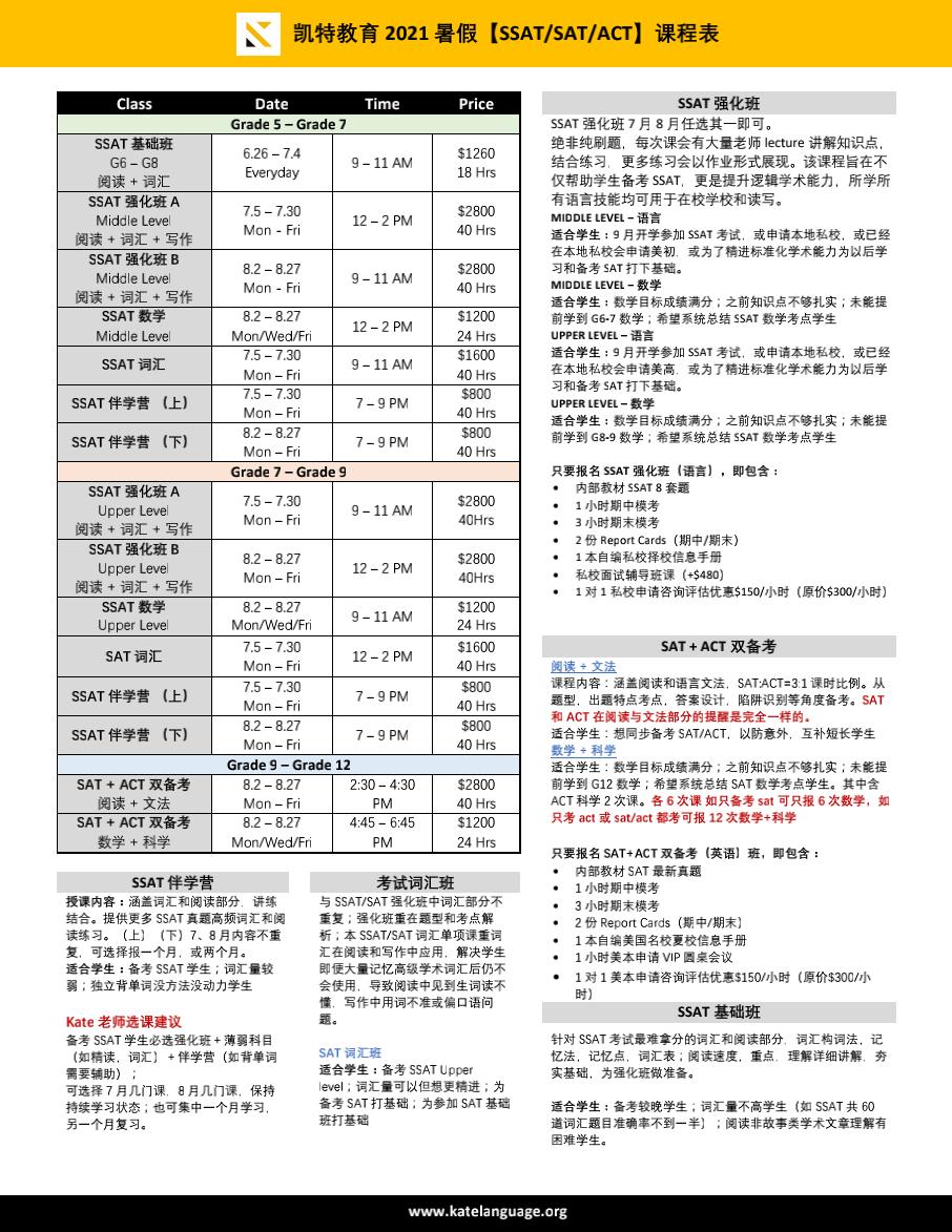 暑假班 - 考试系_00.png