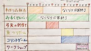 「虹の丘バザー」タイムスケジュール発表!