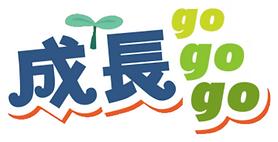 gogogo 圖-2.png