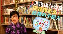 提升幼童閱讀興趣.png