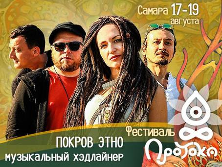 Фестиваль Протока в Самаре