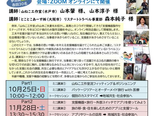 [お知らせ] 支援機器製作セミナー特別企画 障がい×支援機器×旅行(Part4)2021年2月11日