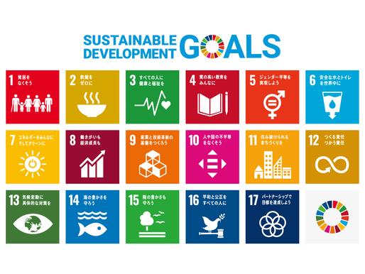 SDGsとは?