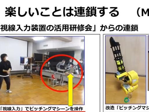 [イベント報告] 支援機器製作セミナー特別企画Part3