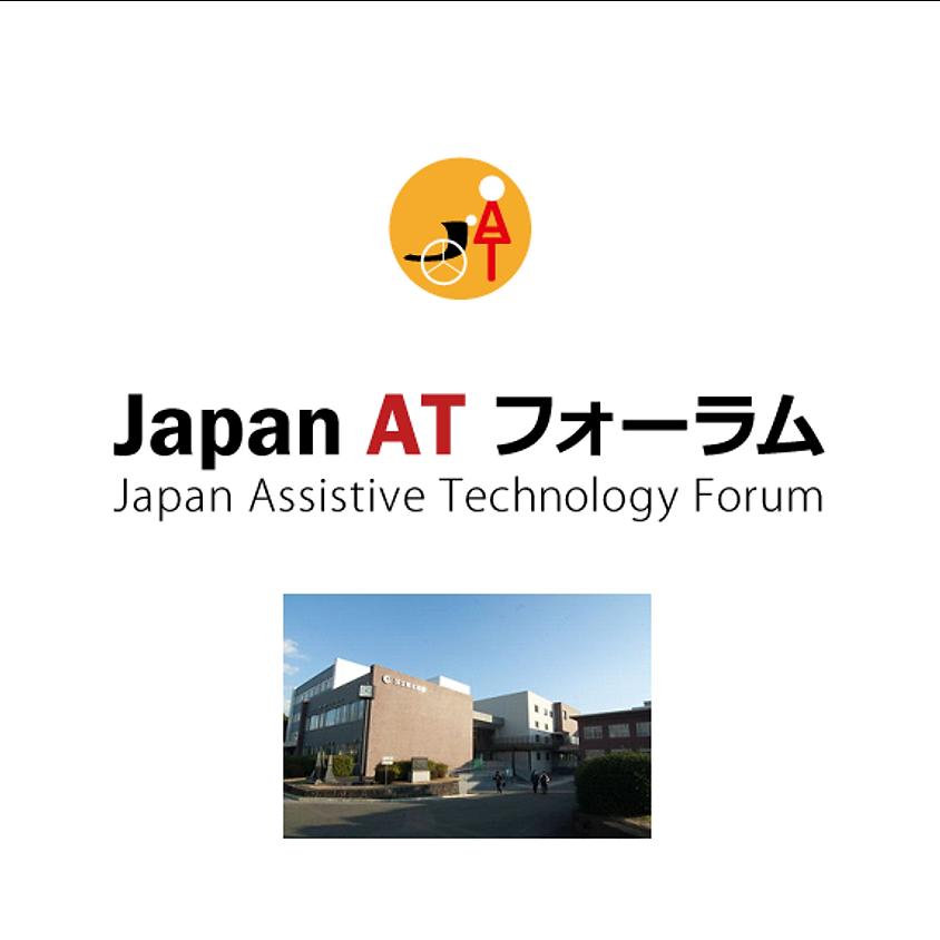 JapanATフォーラム2020