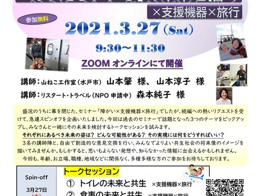 [お知らせ] 『支援機器製作セミナー特別企画 障がい×支援機器×旅行』スピンオフ開催が決まりました!2021年3月27日