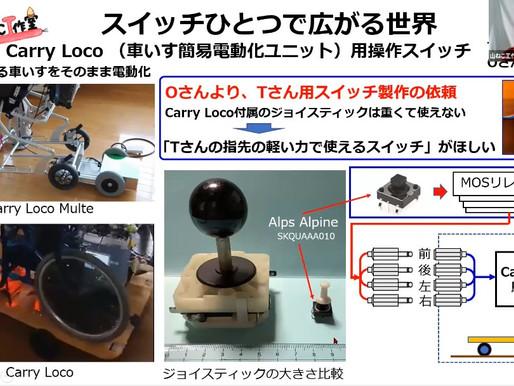 [イベント報告] 支援機器製作セミナー特別企画Part4