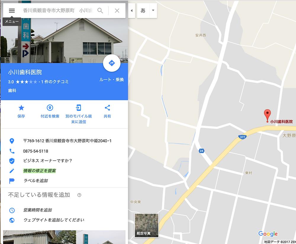 Googleマイビジネス修正依頼、ストリートビュー制作