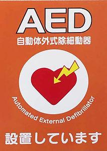 歯医者、八王子市、川口町の岡山歯科医院ではAEDを設置しています