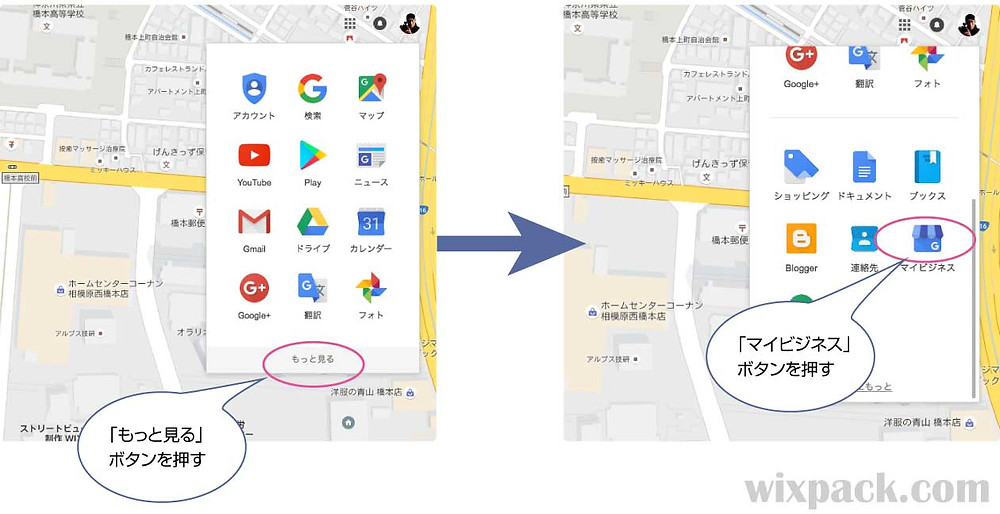 Googleマイビジネス申請、ストリートビュー制作