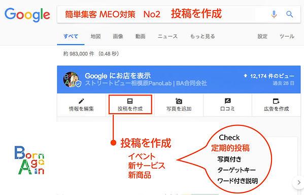 MEO対策-No2 Googleマイビジネス 投稿を作成