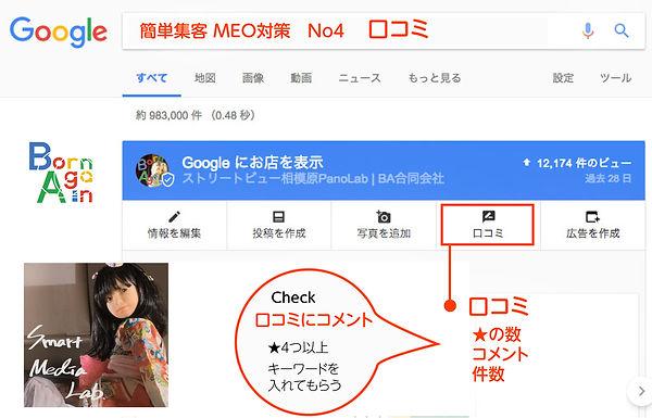集客-MEO対策-No4 Googleマイビジネス 口コミを追加