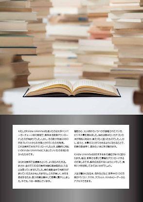 図書館で暮らす201812_ページ_02.jpg