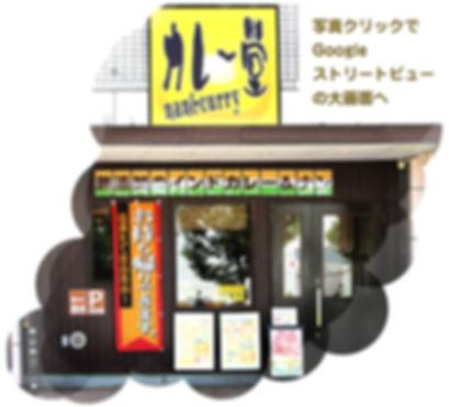 ストリートビュー制作_カレー堂
