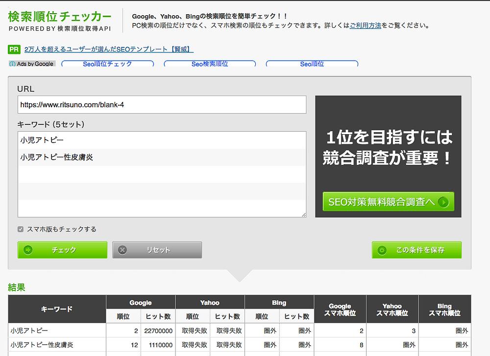 ホームページ制作 検索順位チェッカー