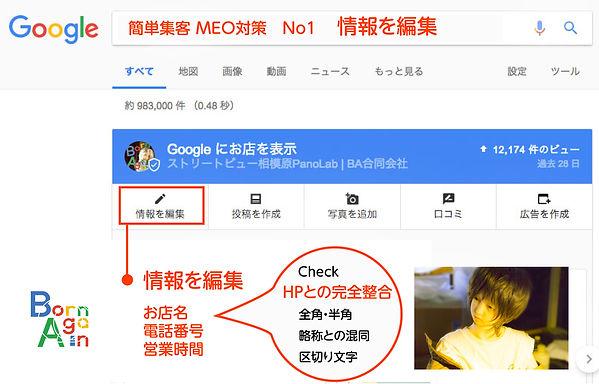 MEO対策-No1 Googleマイビジネス 情報を編集