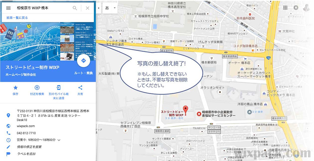 Googleマイビジネス申請、ストリートビュー撮影