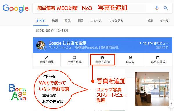 集客-MEO対策-No3 Googleマイビジネス 写真を追加