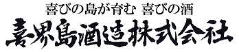喜びの酒-会社ロゴ.jpg