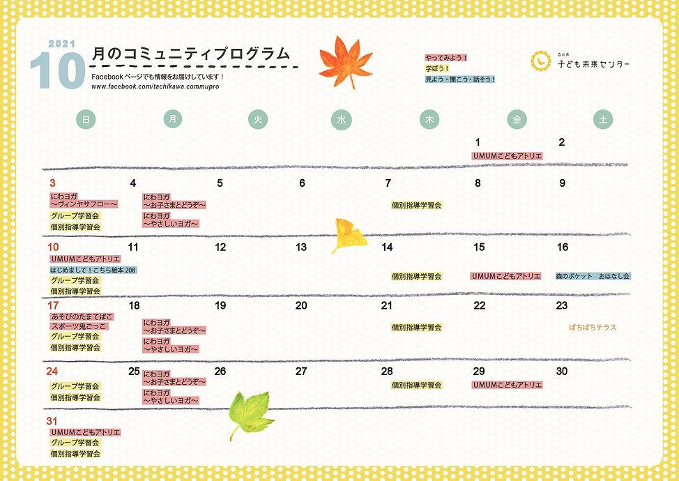 カレンダー_202110_page-0001.jpg