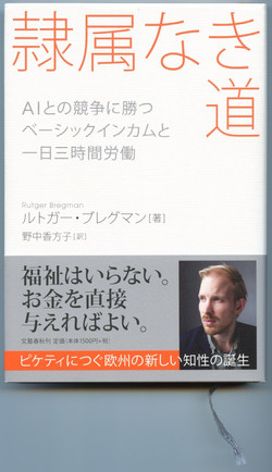Japanse cover 'Utopia for realists'