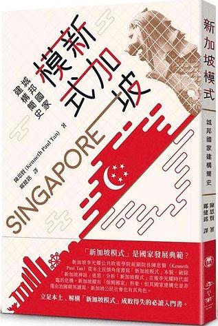 Book, SIngapore Identity Brand Power (Ch