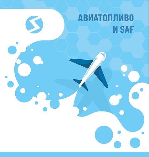 ntwc_aviafuel_цмнт_авиатопливо-1.jpg