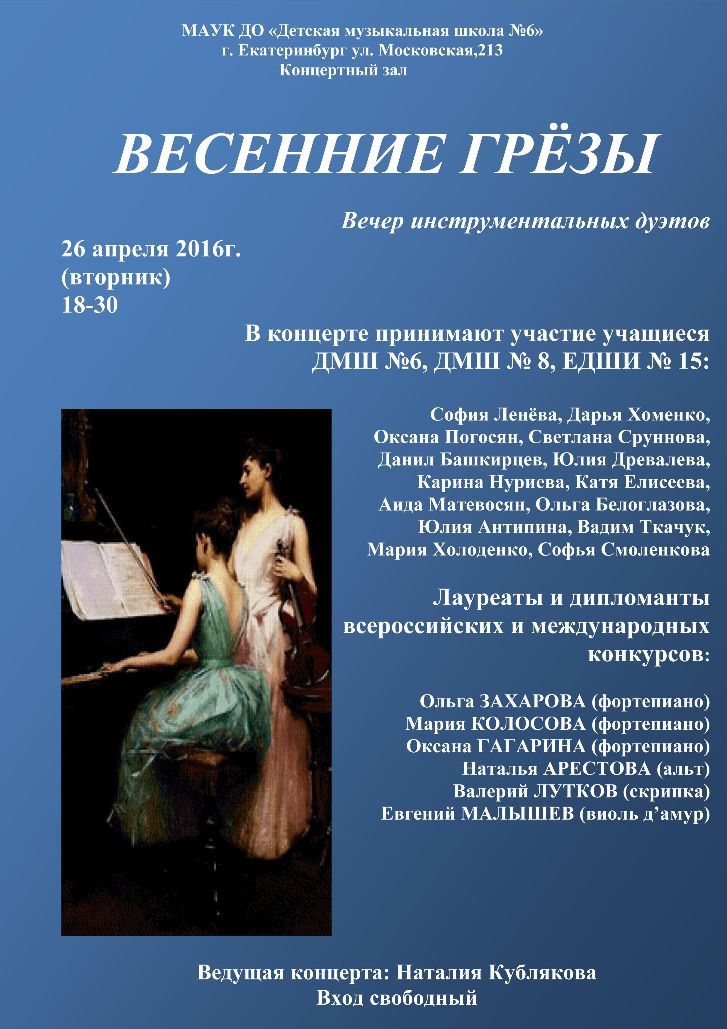 Концерт инструментальных ансамблей