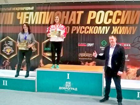 Открытый Международный VIII Чемпионат России по русскому жиму
