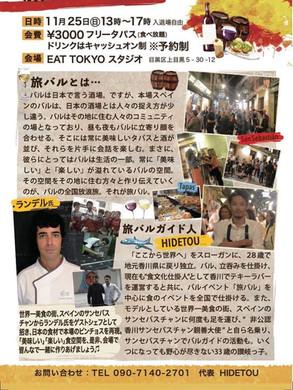 PUBLICIDAD TAKAMATSU 2019.jpg