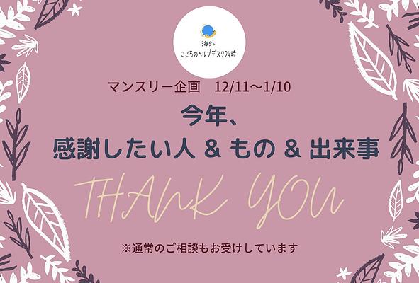 thankyou2020-min.png