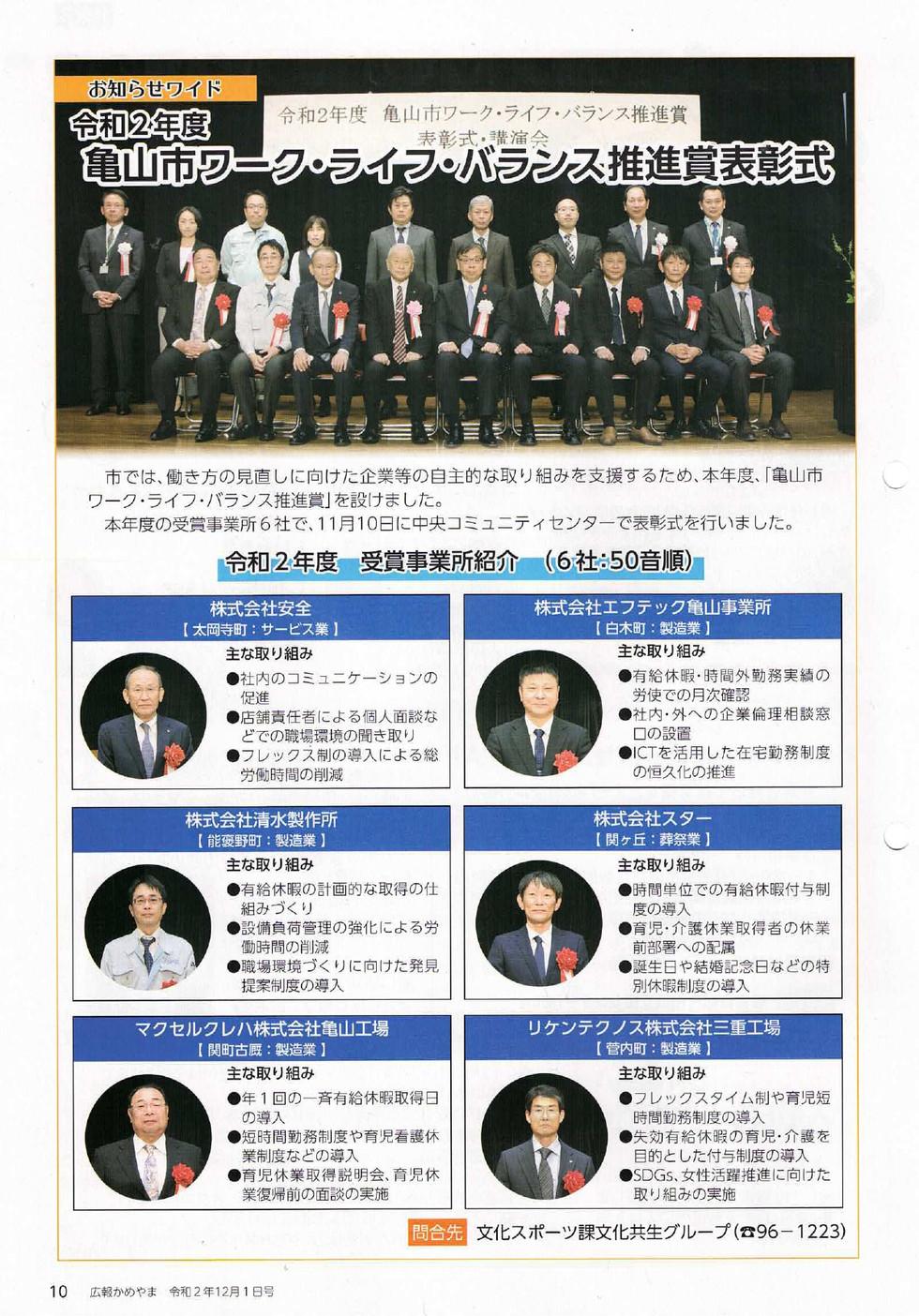 亀山市 広報_page-0002.jpg