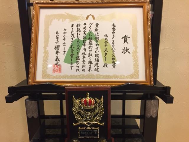 表彰・たて.JPG