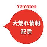 yamaten-icon-09.jpg