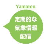 yamaten-icon-02.jpg