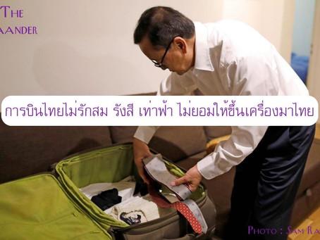 ทำไมใครๆก็ไม่รักสม การบินไทยไม่ให้ สม รังสี ขึ้นเครื่อง ตู่ก็ไม่อยากให้มา