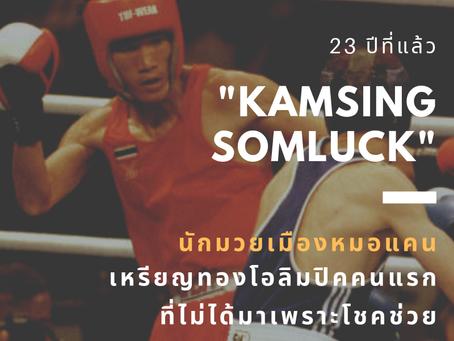 'Kamsing Somluck' นักมวยเมืองหมอแคนเหรียญทองโอลิมปิคคนแรก ที่ไม่ได้มาเพราะโชคช่วย