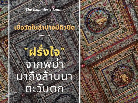 "The Isaander X Lanna : เมื่อวัดในลำปางมีคิวปิด ""ฝรั่งใจ"" จากพม่ามาถึงล้านนาตะวันตก"