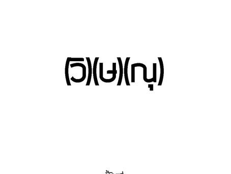 บทกวี : (วิ)(ษ)(ณุ)