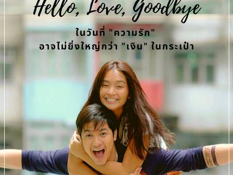 Hello, Love, Goodbye ในวันที่ความรักอาจไม่ยิ่งใหญ่กว่าเงินในกระเป๋า ?