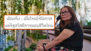 เมียฝรั่ง : เมื่อไทยไร้โอกาส แต่รัฐสวัสดิการมอบชีวิตใหม่